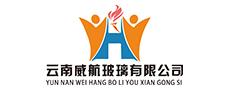云南威航玻璃有限公司logo